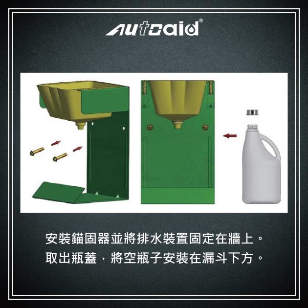 壁掛式專業集油器 7件組 2