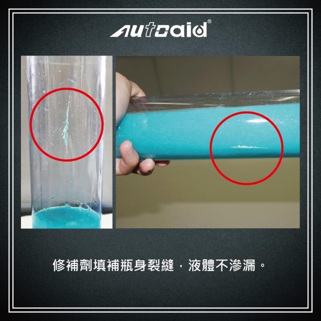 複合型散熱系統修補劑 2