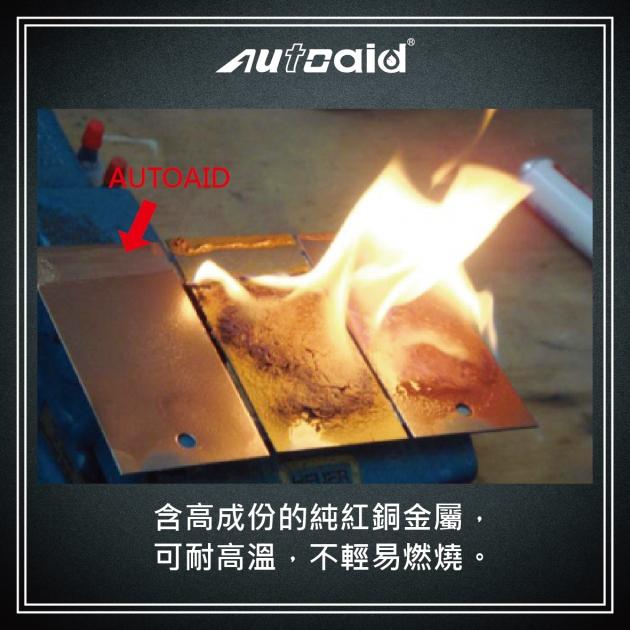耐高溫銅噴劑 2